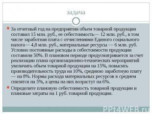 задача За отчетный год на предприятии объем товарной продукции составил 15 млн.