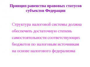 Принцип равенства правовых статусов субъектов Федерации Структура налоговой сист