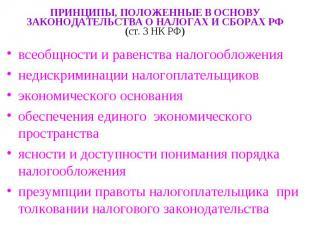 ПРИНЦИПЫ, ПОЛОЖЕННЫЕ В ОСНОВУ ЗАКОНОДАТЕЛЬСТВА О НАЛОГАХ И СБОРАХ РФ (ст. 3 НК Р