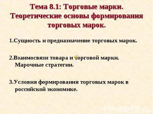 Тема 8.1: Торговые марки. Теоретические основы формирования торговых марок. 1.Су