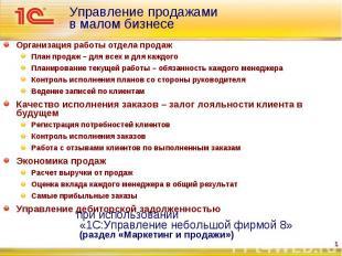 Управление продажамив малом бизнесе Организация работы отдела продажПлан продаж