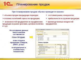 Планирование продаж При планировании продаж обычно проводится анализ: объемов пр