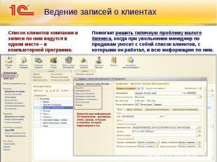 Ведение записей о клиентах Список клиентов компании и записи по ним ведутся в од