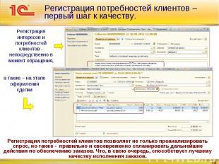 Регистрация потребностей клиентов – первый шаг к качеству. Регистрация интересов