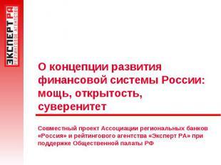 О концепции развития финансовой системы России:мощь, открытость, суверенитетСовм