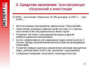 3. Средства населения: трансформация сбережений в инвестиции В 2006 г. население