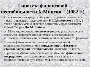 Гипотеза финансовой нестабильности Х.Мински (1982 г.) Основывается на кредитной