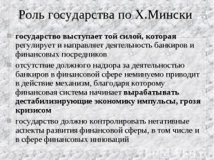 Роль государства по Х.Мински государство выступает той силой, которая регулирует