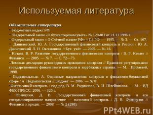 Используемая литература Обязательная литература Бюджетный кодекс РФ. Федеральный