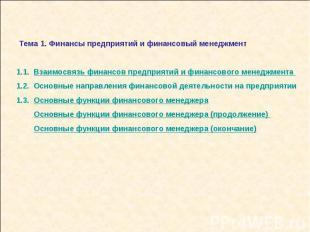 Тема 1. Финансы предприятий и финансовый менеджмент 1.1. Взаимосвязь финансов пр