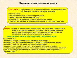 Характеристика привлеченных средств ФАКТОРИНГ – осуществляемая на договорной осн
