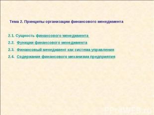 Тема 2. Принципы организации финансового менеджмента 2.1. Сущность финансового м