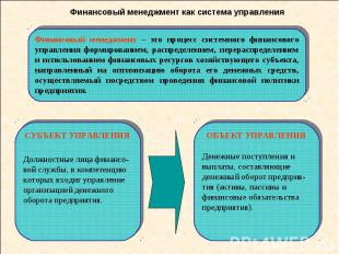 Финансовый менеджмент как система управления Финансовый менеджмент – это процесс