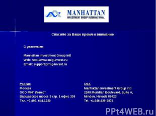 Спасибо за Ваше время и внимание С уважением,Manhattan Investment Group IntlWeb: