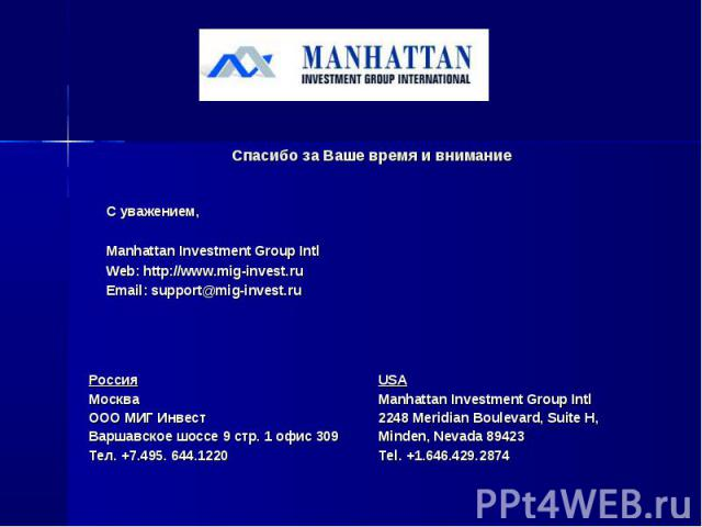 Спасибо за Ваше время и внимание С уважением,Manhattan Investment Group IntlWeb: http://www.mig-invest.ruEmail: support@mig-invest.ru