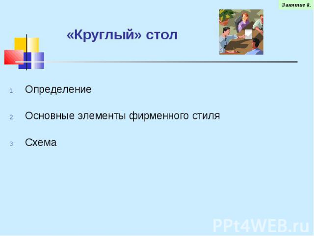 «Круглый» стол ОпределениеОсновные элементы фирменного стиляСхема