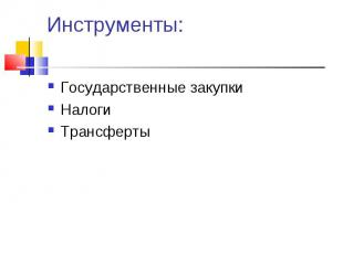 Инструменты: Государственные закупкиНалогиТрансферты