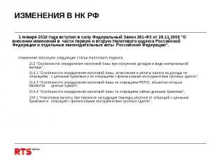 ИЗМЕНЕНИЯ В НК РФ 1 января 2010 года вступил в силу Федеральный Закон 281-ФЗ от
