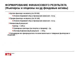 ФОРМИРОВАНИЕ ФИНАНСОВОГО РЕЗУЛЬТАТА (Фьючерсы и опционы на не фондовые активы) К