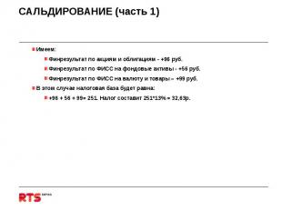 САЛЬДИРОВАНИЕ (часть 1) Имеем:Финрезультат по акциям и облигациям - +96 руб.Финр