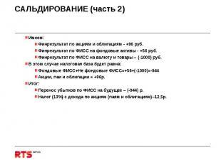 САЛЬДИРОВАНИЕ (часть 2) Имеем:Финрезультат по акциям и облигациям - +96 руб.Финр