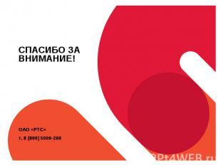 СПАСИБО ЗА ВНИМАНИЕ!ОАО «РТС»т. 8 (800) 5000-200danov@rts.ru