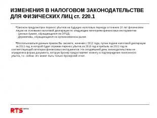 ИЗМЕНЕНИЯ В НАЛОГОВОМ ЗАКОНОДАТЕЛЬСТВЕ ДЛЯ ФИЗИЧЕСКИХ ЛИЦ ст. 220.1 Законом пред