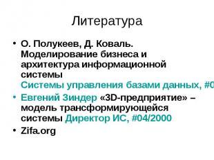 Литература О. Полукеев, Д. Коваль. Моделирование бизнеса и архитектура информаци