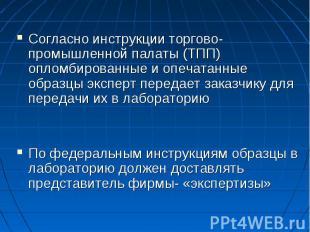 Согласно инструкции торгово-промышленной палаты (ТПП) опломбированные и опечатан
