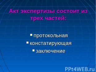Акт экспертизы состоит из трех частей: протокольнаяконстатирующаязаключение