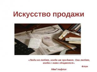 Искусство продажи «Люди не любят, когда им продают. Они любят, когда с ними обща