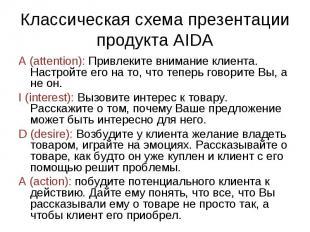 Классическая схема презентации продукта AIDA A (attention): Привлеките внимание