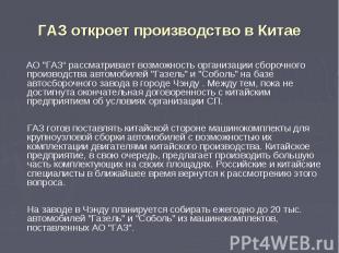 """ГАЗ откроет производство в Китае АО """"ГАЗ"""" рассматривает возможность организации"""