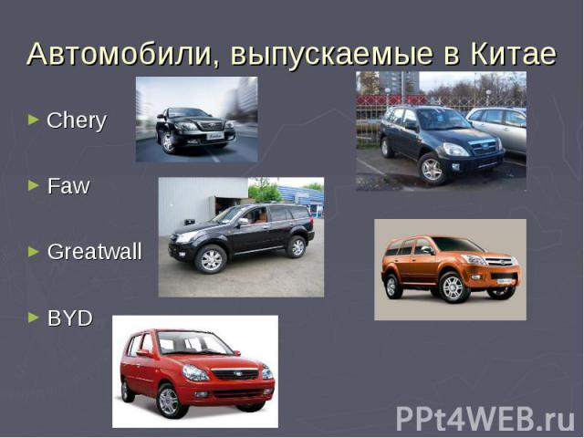 Автомобили, выпускаемые в Китае