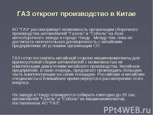 ГАЗ откроет производство в Китае АО