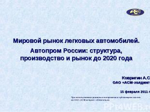 Мировой рынок легковых автомобилей.Автопром России: структура, производство и ры