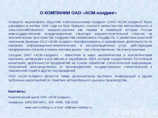 О КОМПАНИИ ОАО «АСМ-холдинг» Открытое акционерное общество «Автосельхозмаш-холди