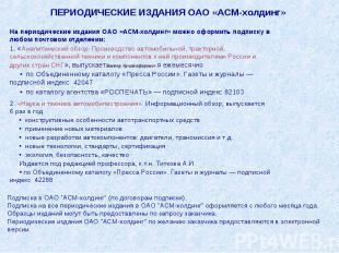 ПЕРИОДИЧЕСКИЕ ИЗДАНИЯ ОАО «АСМ-холдинг» На периодические издания ОАО «АСМ-холдин