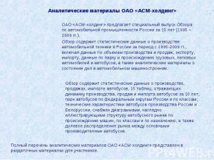 Аналитические материалы ОАО «АСМ-холдинг» ОАО «АСМ-холдинг» предлагает специальн