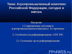 Тема: Агропромышленный комплекс Российской Федерации, сегодня и завтра. Введение