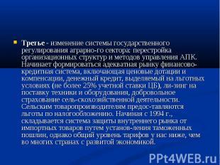 Третье - изменение системы государственного регулирования аграрного сектора: пер
