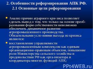 2. Особенности реформирования АПК РФ.2.1 Основные цели реформирования Анализ при