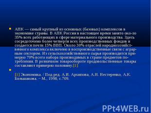 АПК — самый крупный из основных (базовых) комплексов в экономике страны. В АПК Р