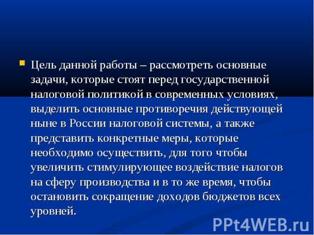 Цель данной работы – рассмотреть основные задачи, которые стоят перед государственной налоговой политикой в современных условиях, выделить основные противоречия действующей ныне в России налоговой системы, а также представить конкретные меры, которы…