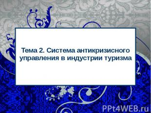 Тема 2. Система антикризисного управления в индустрии туризма