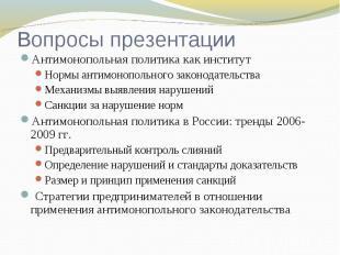 Вопросы презентации Антимонопольная политика как институтНормы антимонопольного