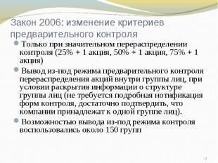 Закон 2006: изменение критериев предварительного контроля Только при значительно