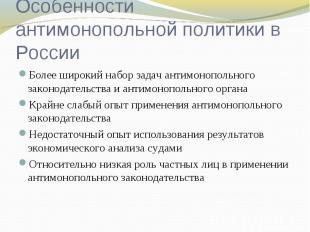 Особенности антимонопольной политики в России Более широкий набор задач антимоно