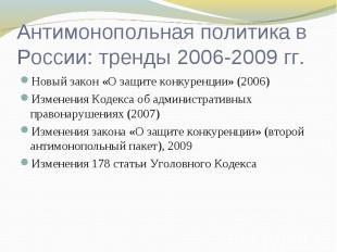 Антимонопольная политика в России: тренды 2006-2009 гг. Новый закон «О защите ко