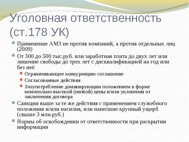 Уголовная ответственность (ст.178 УК) Применение АМЗ не против компаний, а против отдельных лиц (2009)От 300 до 500 тыс.руб. или заработная плата до двух лет или лишение свободы до трех лет с дисквалификацией на год или без неёОграничивающее конкуре…